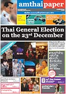 amthaipaper December 2007 cover