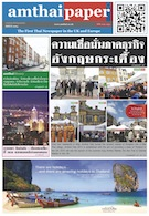 amthaipaper issue 0064 cover