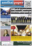 amthaipaper issue 0065 cover