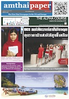 amthaipaper issue 0068 cover