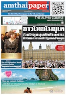 amthaipaper issue 0070 cover