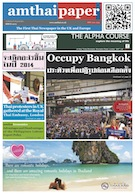 amthaipaper issue 0072 cover