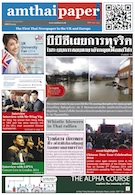 amthaipaper issue 0073 cover