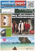 amthaipaper issue 0074 cover
