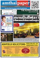 amthaipaper issue 0075 cover