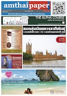 amthaipaper issue 0076 cover