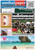 amthaipaper issue 0078 cover