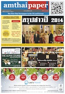 amthaipaper issue 0083 cover