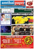 amthaipaper issue 0085 cover