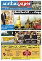 amthaipaper issue 0087 cover