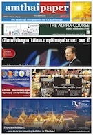 amthaipaper issue 0088 cover
