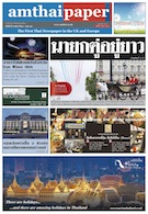 amthaipaper issue 0089 cover