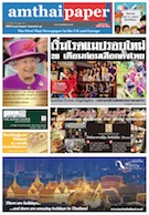 amthaipaper issue 0092 cover