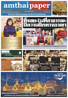 amthaipaper issue 0094 cover