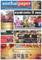 amthaipaper issue 0095 cover
