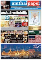 amthaipaper issue 0096 cover