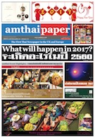 amthaipaper issue 0108 cover