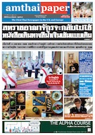 amthaipaper issue 0111 cover