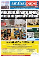 amthaipaper issue 0113 cover