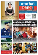 amthaipaper issue 0115 cover