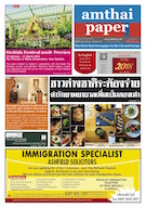 amthaipaper issue 0121 cover