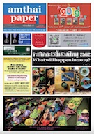 amthaipaper issue 0132 cover
