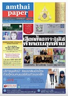 amthaipaper issue 0134 cover