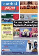 amthaipaper issue 0138 cover