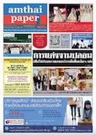 amthaipaper issue 0140 cover