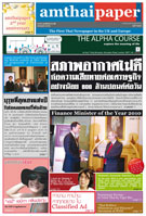 amthaipaper January 2010 cover