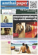 amthaipaper January 2013 cover