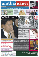 amthaipaper February 2009 cover