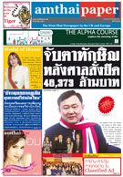 amthaipaper February 2010 cover