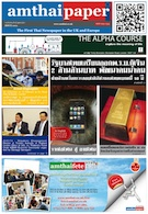 amthaipaper February 2013 cover