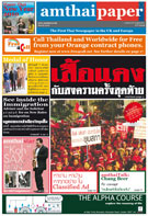 amthaipaper March 2010 cover