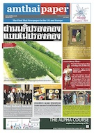 amthaipaper March 2012 cover