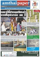 amthaipaper April 2012 cover