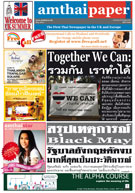 amthaipaper May 2010 cover
