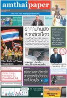 amthaipaper June 2008 cover