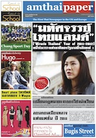 amthaipaper August 2011 cover