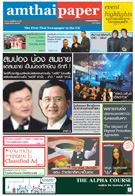 amthaipaper September 2008 cover