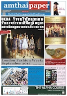 amthaipaper September 2012 cover