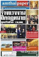 amthaipaper October 2012 cover