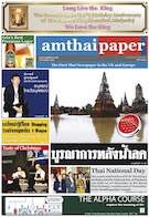 amthaipaper November 2011 cover