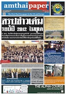 amthaipaper November 2012 cover
